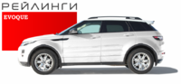 Рейлинги  Land Rover Evoque (2011- )